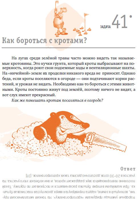 Теория решения изобретательских задач — википедия. что такое теория решения изобретательских задач