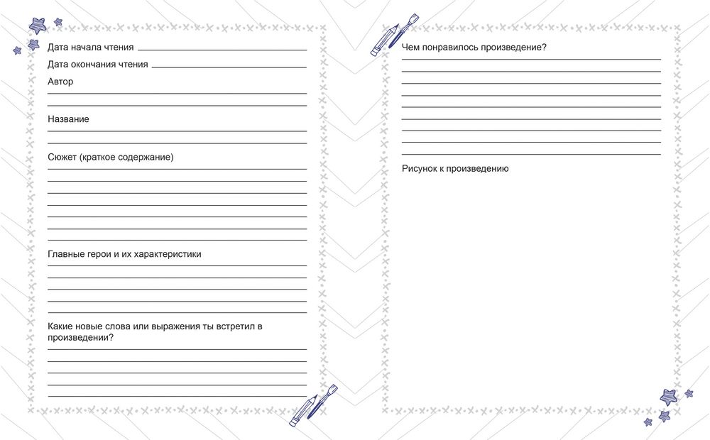 Читательский дневник класс 1-2. образец читательского дневника, как заполнить. * vsetemi.ru