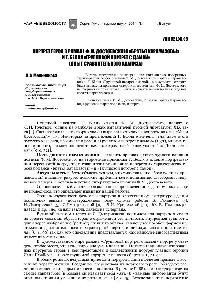 Типология литературного субъекта. портрет