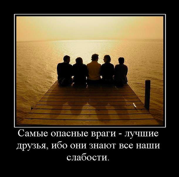 Что значит настоящий друг