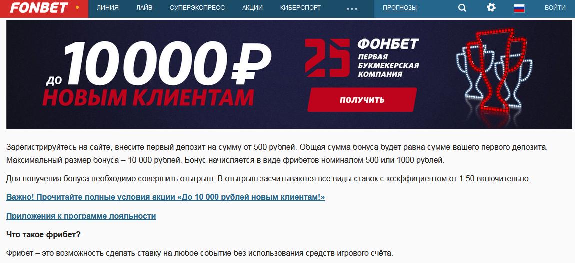 Фрибет до 10000 рублей от букмекерской конторы фонбет