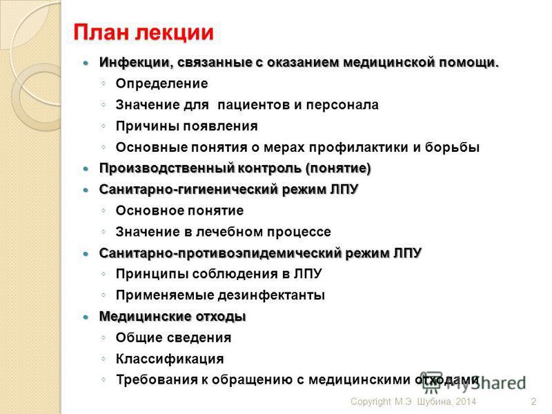 Профилактика исмп в лечебном учреждении :: businessman.ru