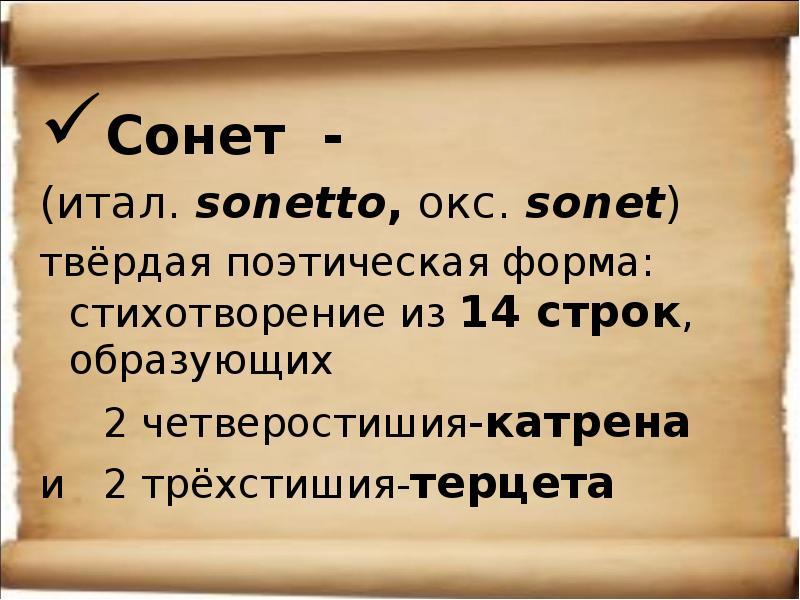 Что такое сонет - лирическое стихотворение из 14 строк. сонеты шекспира :: syl.ru