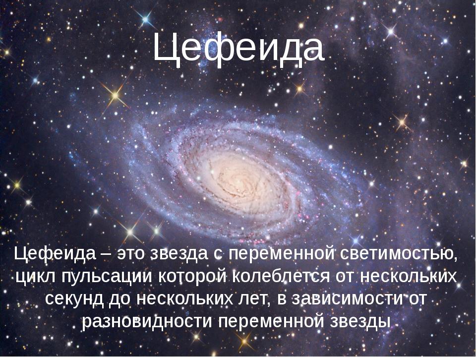 Миллисекундный пульсар — википедия. что такое миллисекундный пульсар