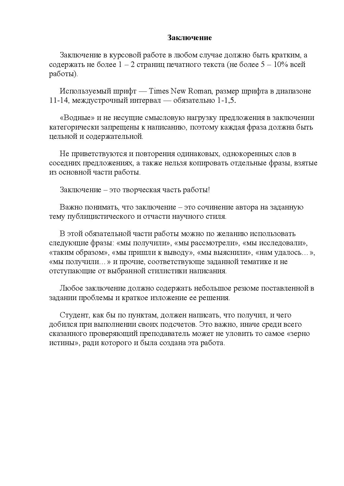 Заключение в курсовой работе - структура и примеры