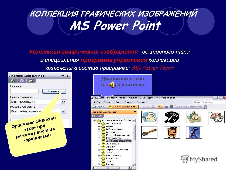 Презентация powerpoint | компьютер плюс