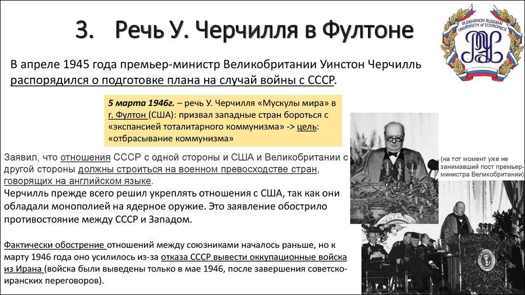 Холодная война — циклопедия