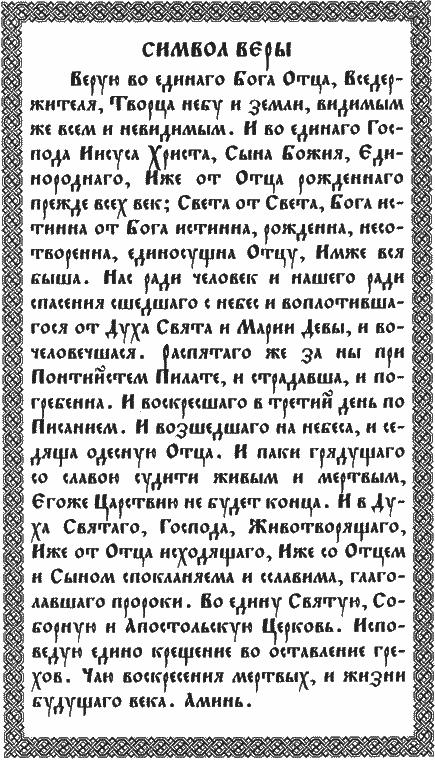 Молитва «символ веры» в православии