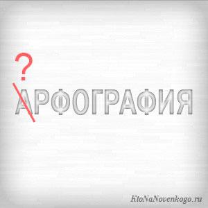 Что такое орфография и каковы ее принципы  :: syl.ru