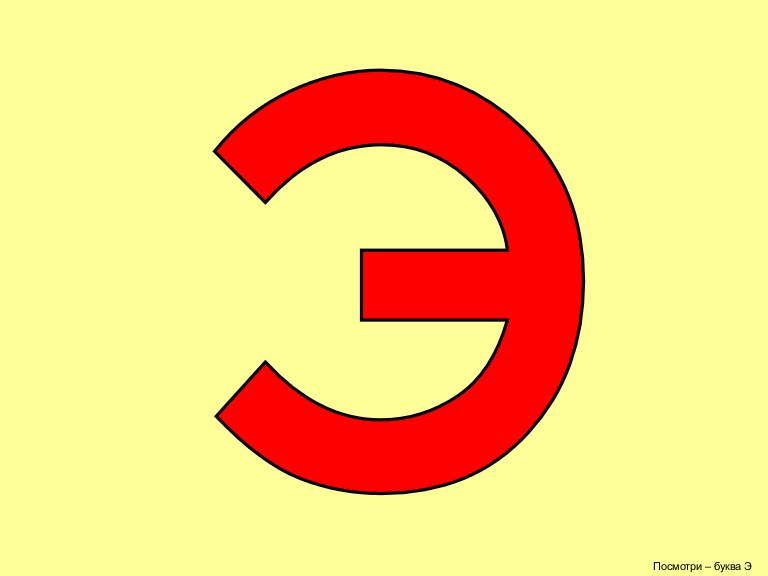 Буква э — общие сведения, примеры, материалы для изучения