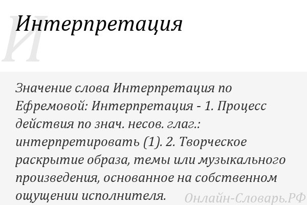 Интерпретация синоним, примеры интерпретации текста