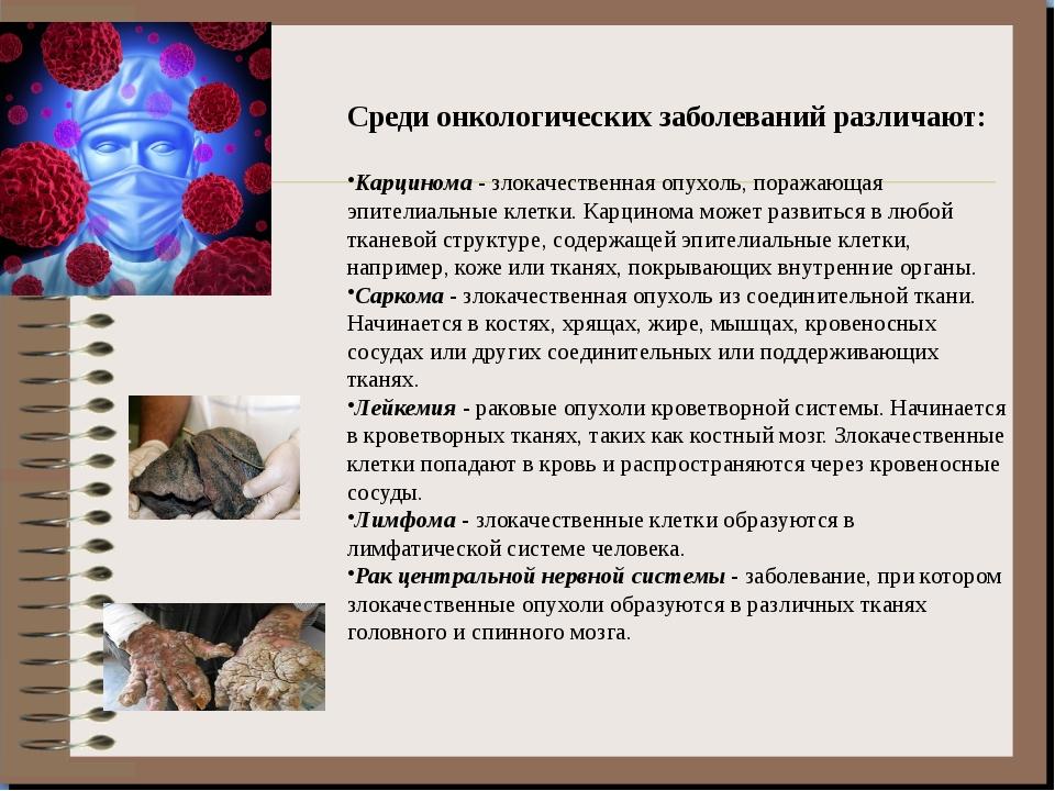 Первые признаки рака: как начинается онкологическое заболевание? — net-bolezniam.ru