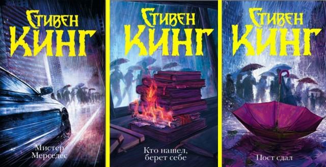 Трилогия – это: определение, история понятия. интересные книги-трилогии :: syl.ru
