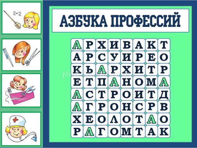 Слова играют в прятки. филворд для детей и как его составить