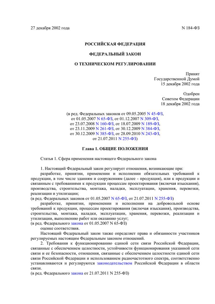 Модели технического регулирования. 2 что такое техническое регулирование? а) техническое регулирование – правовое и нормативное регулирование отношений, - презентация