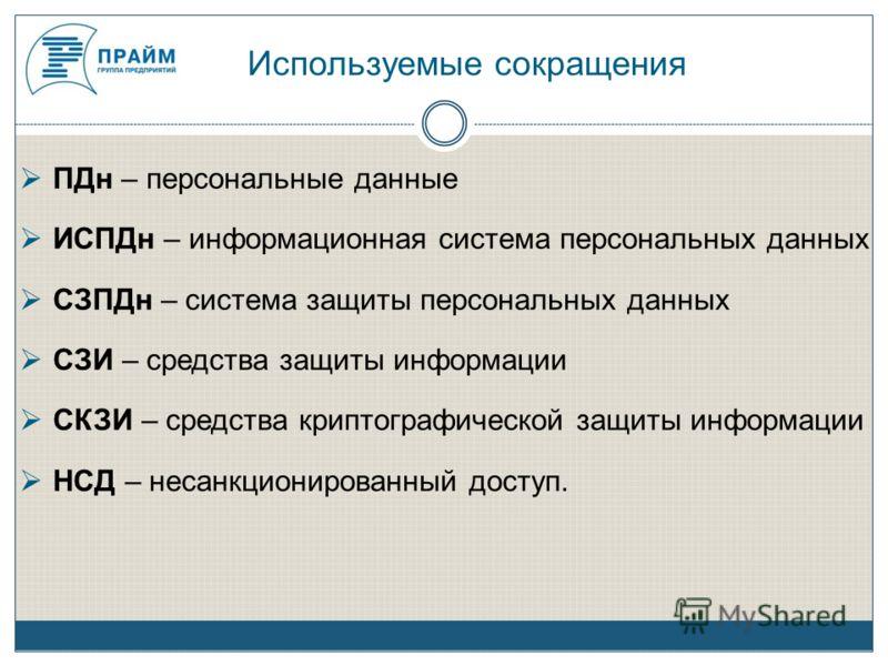 Инспектор по делам несовершеннолетних: что такое пдн – расшифровка, новый приказ мвд 845 для подразделений | domosite.ru