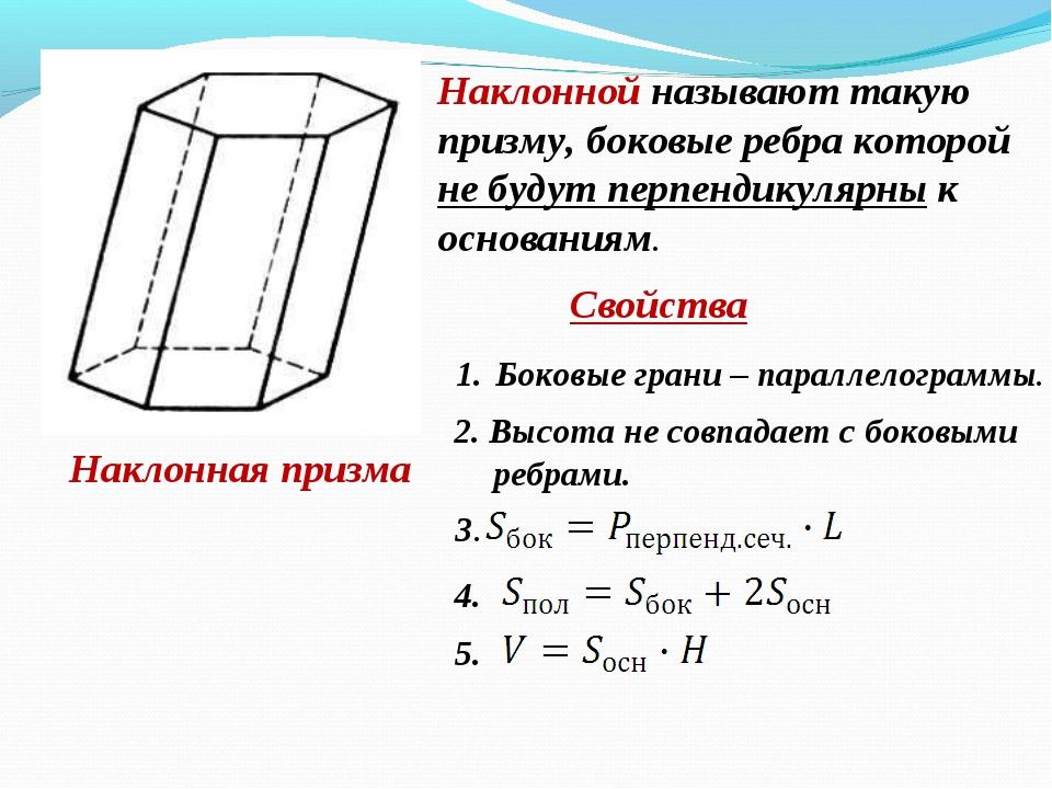 Как рассчитать диагонали призмы прямой четырехугольной? :: syl.ru