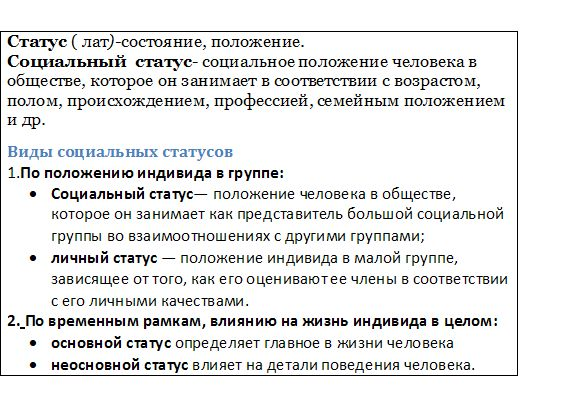 Что такое статус в вк, как поставить статус в вк (вконтакте)