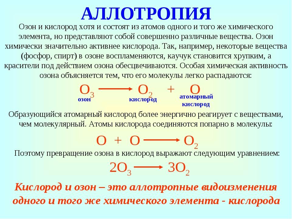 Атомарный кислород  - большая энциклопедия нефти и газа, статья, страница 2