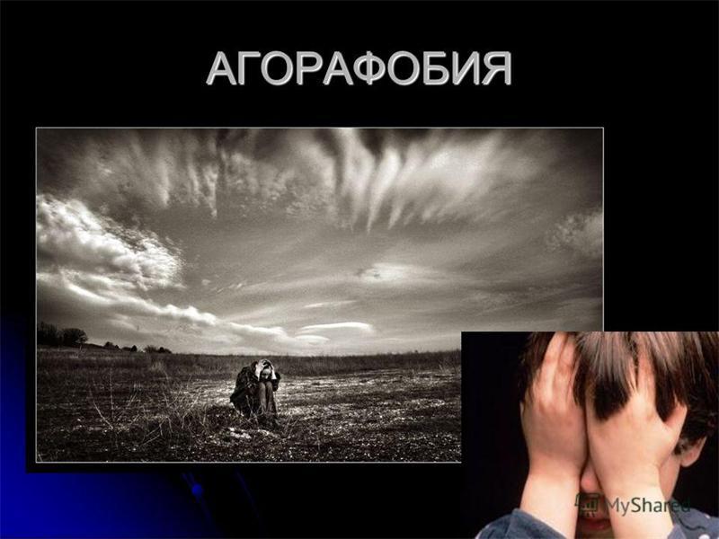 Причины возникновения агорафобии