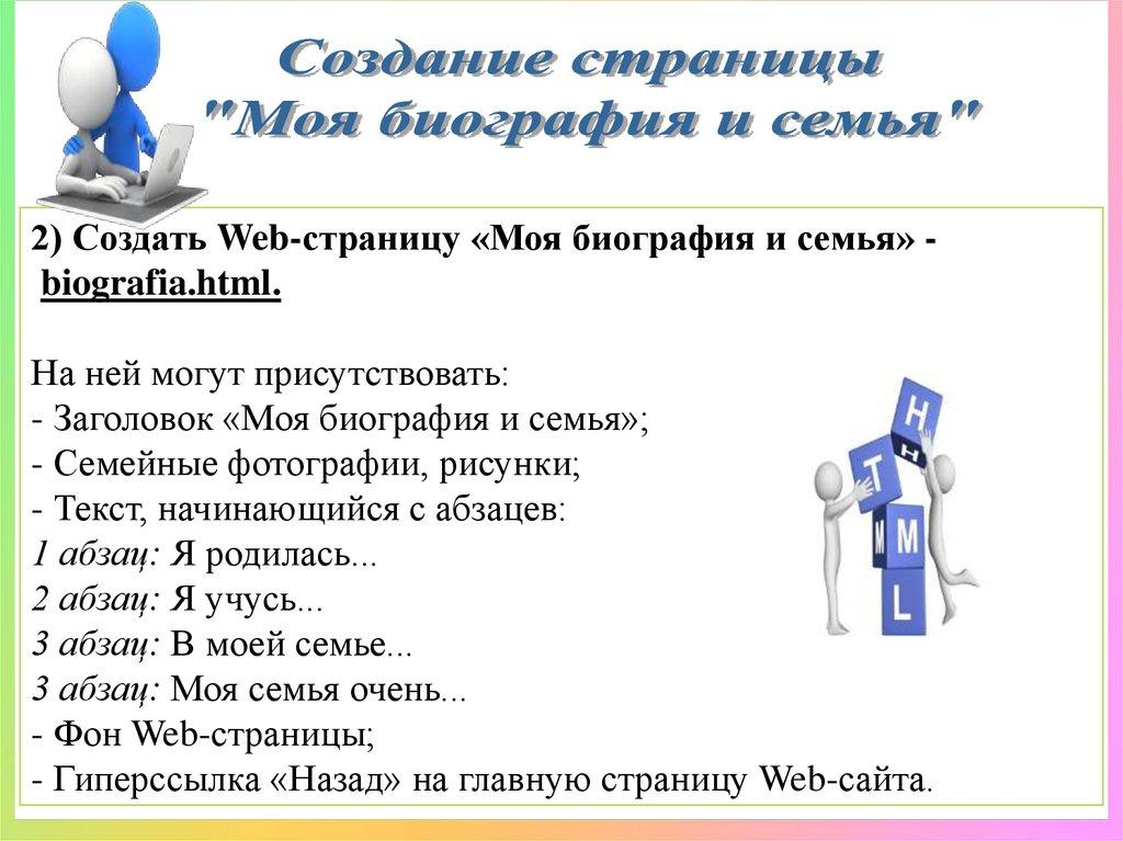 Что такое web-страница и web-сайт: их виды и как создают