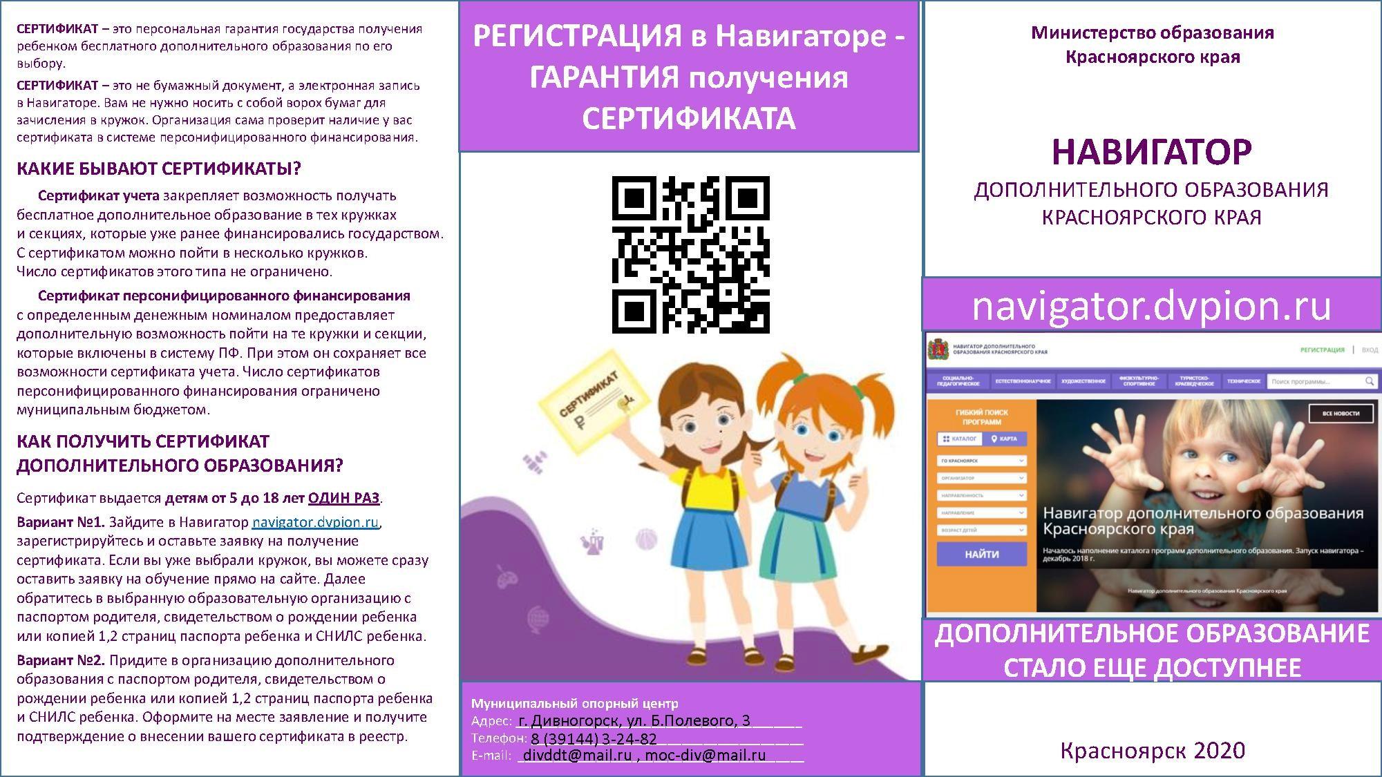 Навигатор дополнительного образования - v-lichnyj-kabinet.ru