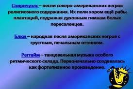 Спиричуэлс и госпел в россии | jazzpeople