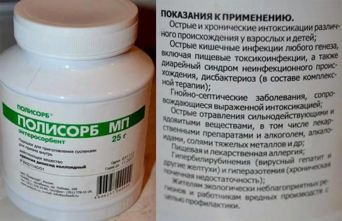 """Инструкция по применению препарата """"полисорб"""""""