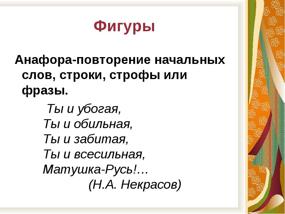 Анафора (литургия) — википедия. что такое анафора (литургия)