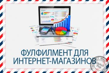 Фулфилмент для интернет-магазина. объективные плюсы и минусы