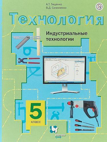 § 21. графические изображения деталей из металла и искусственных материалов