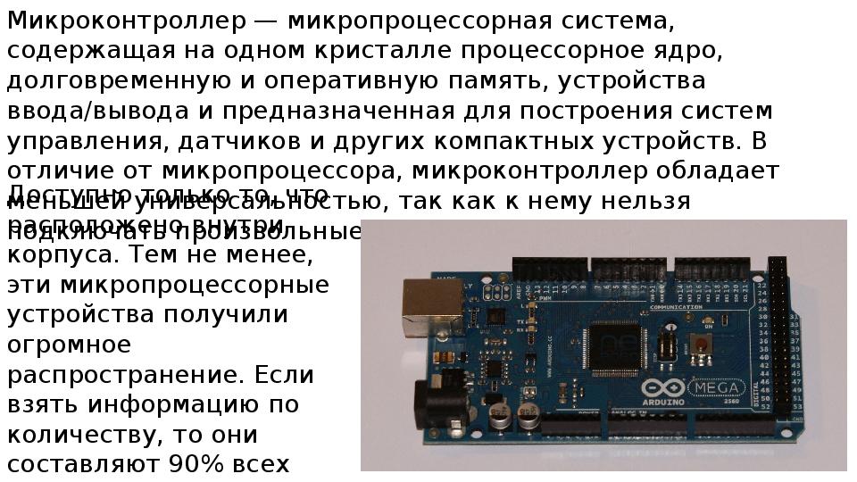 Области применения avr микроконтроллеров, для чего использовать микроконтроллер
