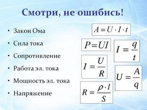 Что такое сила тока — пояснения и формулы