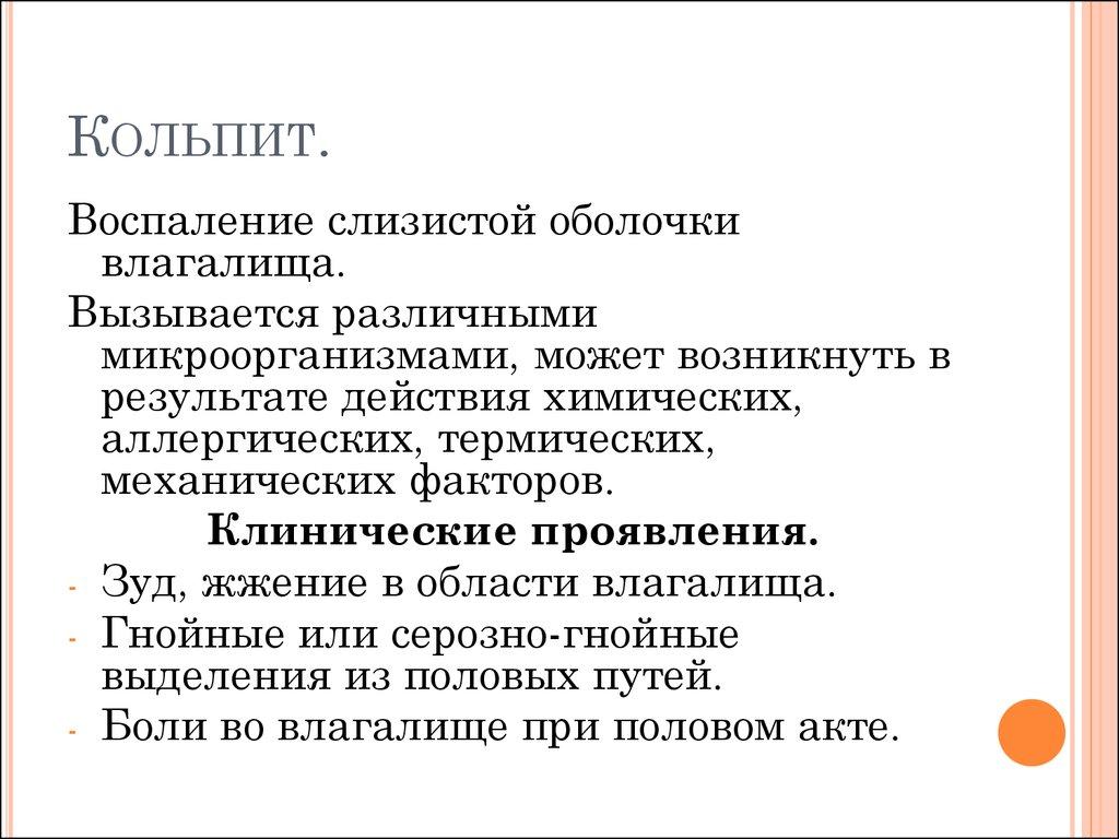 Кольпит