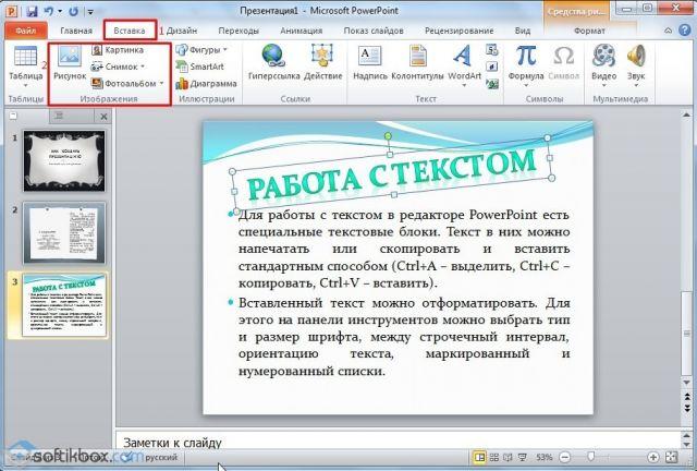Слайд - это что такое? :: syl.ru