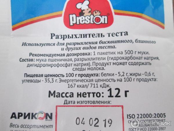 Разрыхлитель теста для чего нужен? как сделать разрыхлитель теста :: syl.ru