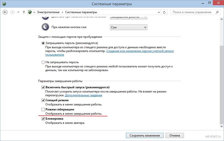 Как отключить режим гибернации в windows 10 и удалить hiberfil.sys