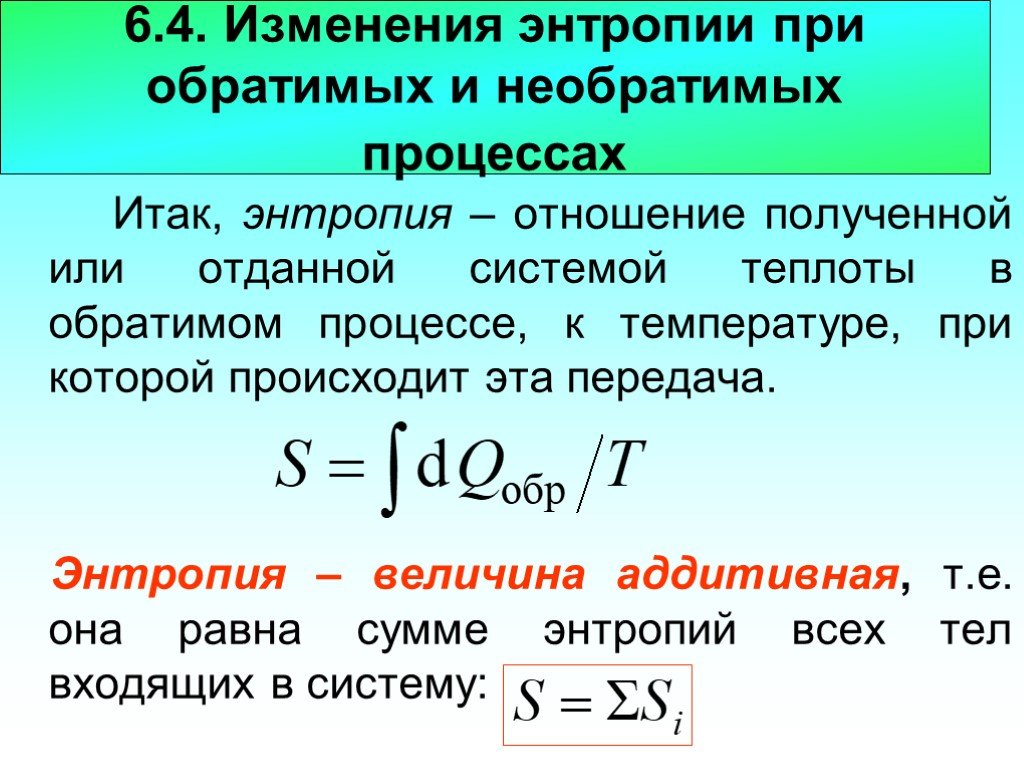 Изучаем термины: энтропия – что же это такое простыми словами
