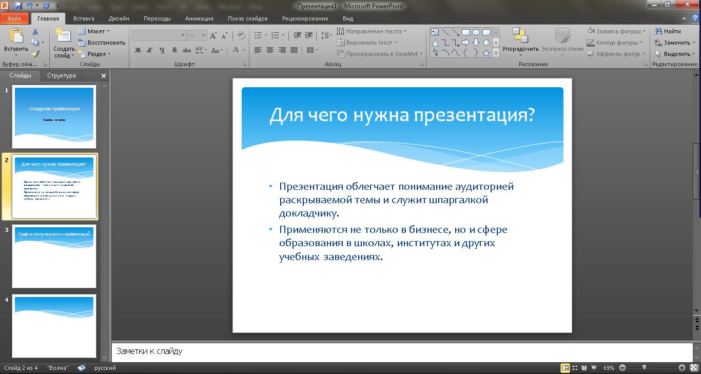 """Презентация на тему: """"что такое сайт и как его создать?"""""""