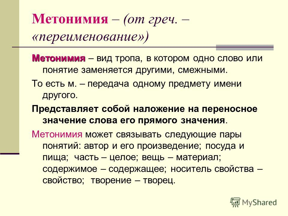 Чем метафора отличается от метонимии? примеры