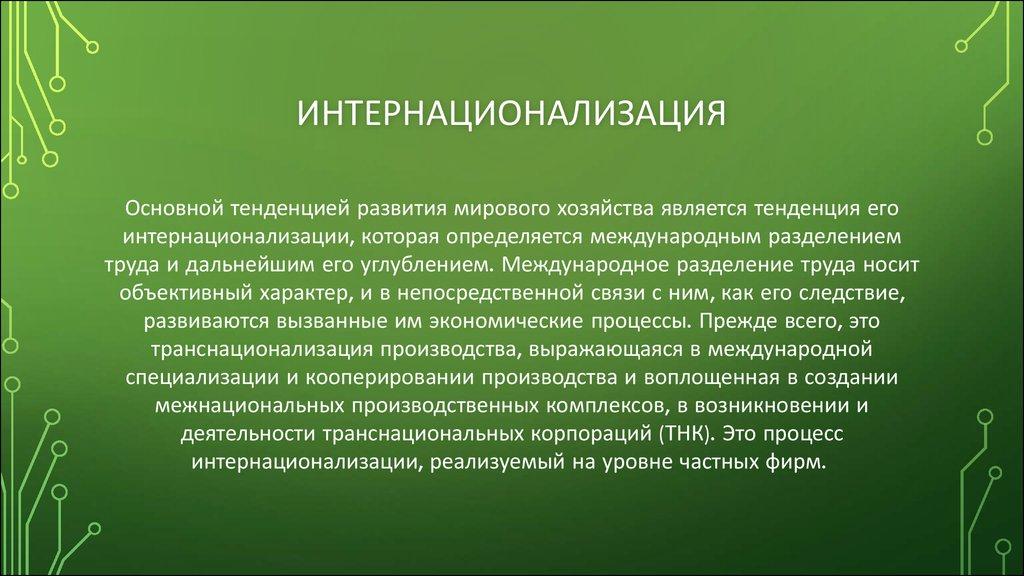 Интернационализация — википедия с видео // wiki 2