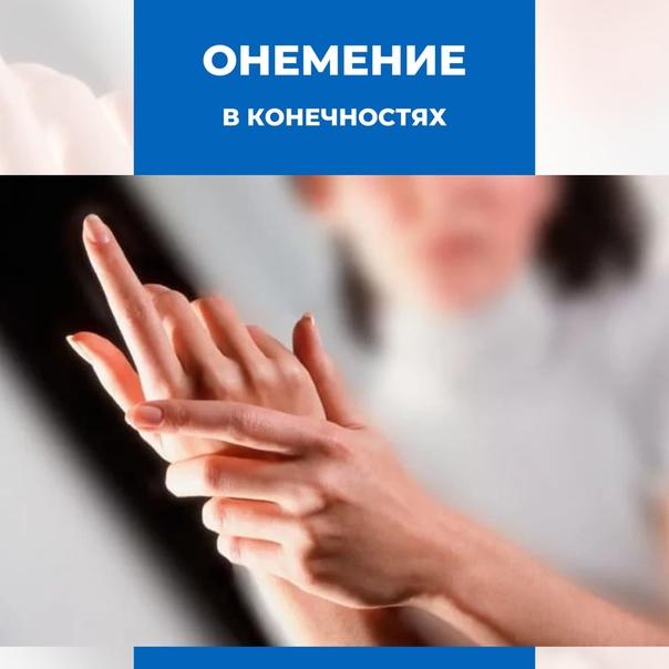 Лечение парестезий верхних конечностей | спина доктор
