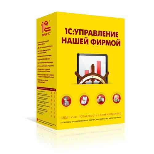 Настройка программы 1с:управление нашей фирмой (1с:унф) и ее интеграция с одним из интернет-магазинов