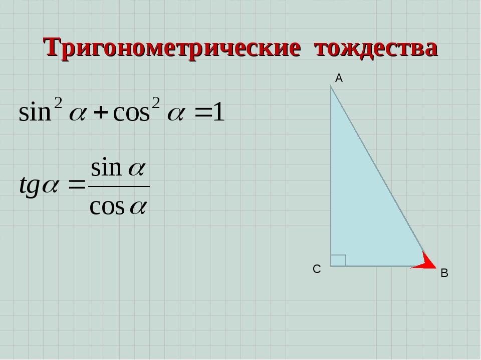 Таблица тангенсов | онлайн калькуляторы, расчеты и формулы на geleot.ru