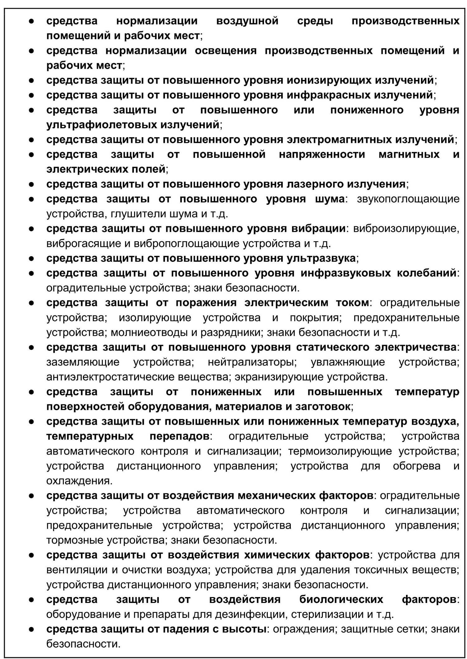Защитные сооружения гражданской обороны зсго: классификация и виды