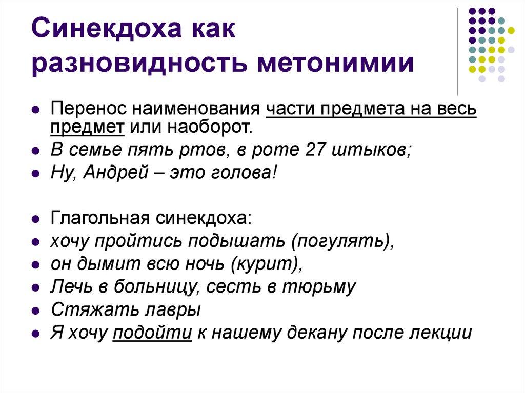 Что такое метонимия