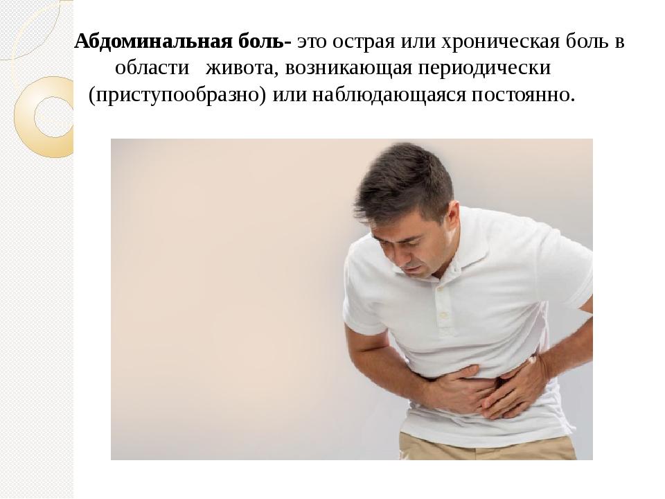 Абдоминальная боль — живот просит о помощи