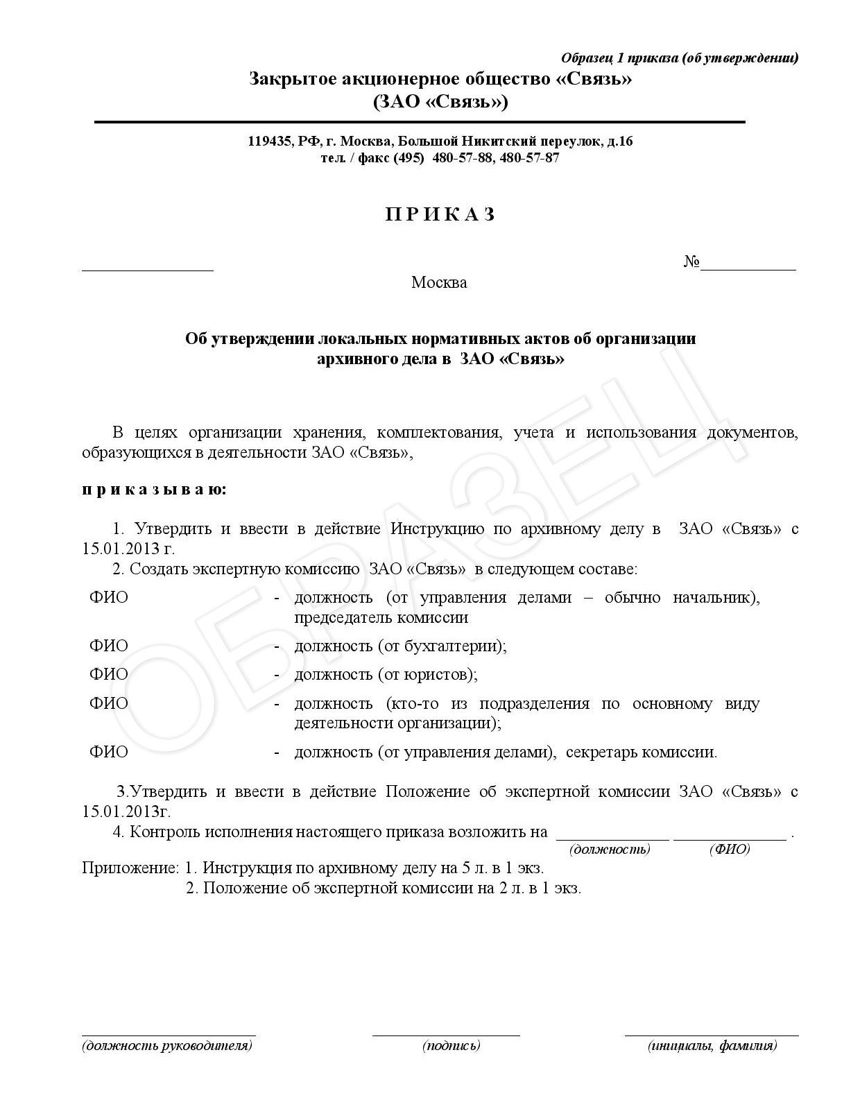 Образцы и бланки приказов 2020 года