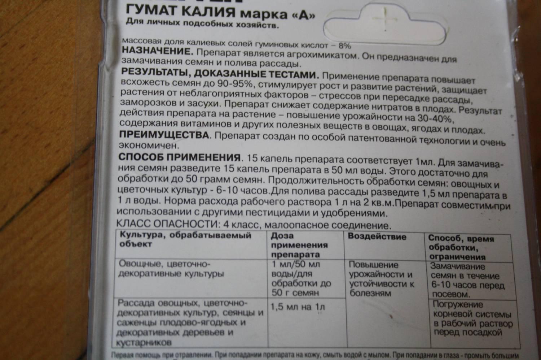 Гумат калия: свойства, инструкция по применению препарата