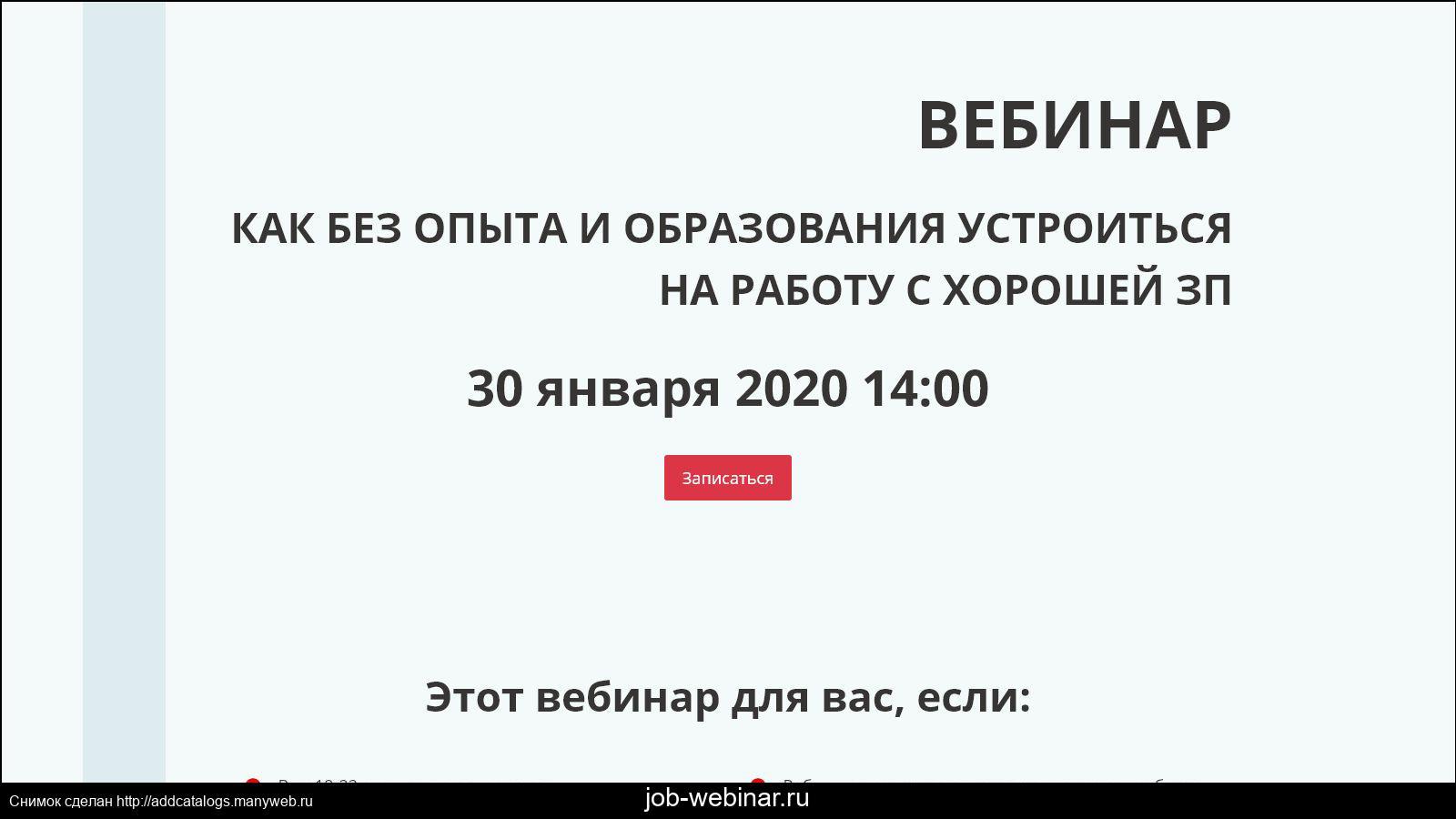 Что такое вебинар, как он проходит и как принять участие в вебинаре? :: syl.ru